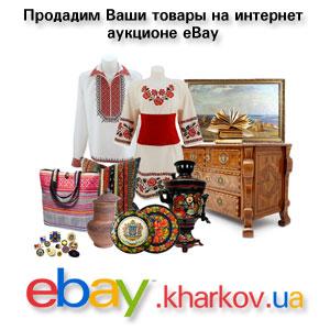 e1d69d1a7c9 Как продать свой товар на eBay